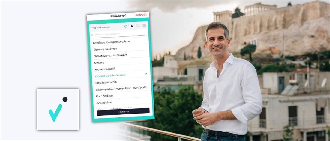 Κώστας Μπακογιάννης: Βοηθήστε μας να αλλάξουμε την πόλη μέσω της Novoville (VIDEO) Ενισχύεται η ηλεκτρονική διαδραστική πλατφόρμα καταγραφής αιτημάτων και ενημέρωσης κατοίκων και επισκεπτών της Αθήνας