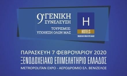 9η Γενική Συνέλευση Ξ.Ε.Ε.|ΞENOΔOXEIAKO EΠIMEΛHTHPIO THΣ EΛΛAΔOΣ