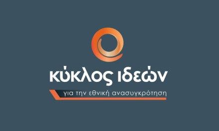 διαδικτυακή συζήτηση που διοργανώνει ο Κύκλος Ιδεών, με θέμα «Η πανδημία και οι αντοχές της ελληνικής οικονομίας- Η επόμενη ημέρα», την Τετάρτη, 8 Απριλίου 2020 και ώρα 19.15.