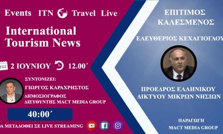 Το itnnews.gr ξεκινάει την Καθημερινή live εκπομπή Τριτη 2 ΙΟΥΝΙΟΥ στης 12 το μεσημέρι,ο k. Κεχαγιόγλου Ελευθέριος  Πρόεδρος του Ελληνικού Δικτύου Μικρών Νησιών
