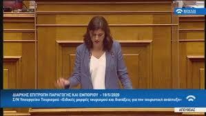 Κατερίνα Νοτοπούλου Νομοσχέδιο που έρχεται με διαδικασίες fast track