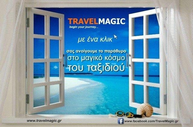 Ζήστε την εμπειρία σας στον Αργοσαρωνικό Αφιερωμα από travelmagic.gr Δημοσιογραφος ΚΑΡΑΧΡΗΣΤΟΣ ΓΙΩΡΓΟΣ