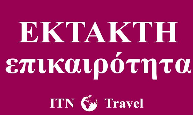 η ελλαδα σΤις χώρες από όπου οι ταξιδιώτες δεν θα υποχρεούνται να μπαίνουν σε 14 ήμερη καραντίνα .