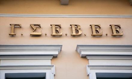 ΓΣΕΒΕΕ Δεν επαρκούν τα μέτρα που ανακοίνωσε η κυβέρνηση για την στήριξη της πραγματικής οικονομίας