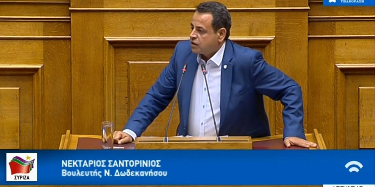 «Ν. Σαντορινιός: Τα νησιά και ο Τουρισμός στο έλεος της ανεργίας και των λουκέτων: Κανένα σχέδιο από την ΝΔ»