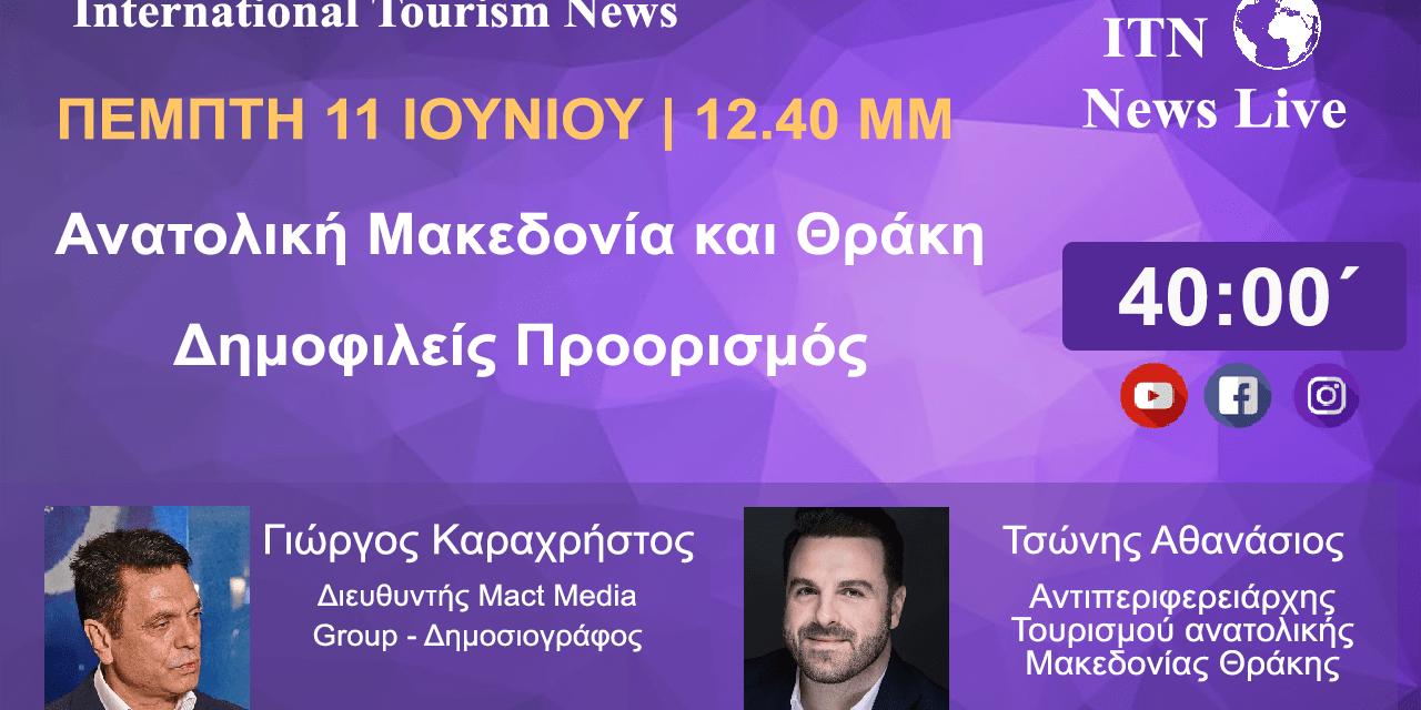 Ο ΑΝΤΙΠΕΡΙΦΕΡΕΙΑΡΧΗΣ ΤΟΥΡΙΣΜΟΥ Ανατολικής Μακεδονίας Θράκης  κ Αθανάσιος Τσώνης  στης 12 και 40 ΤΟ ΜΕΣΗΜΕΡΙ. ΜΕ ΘΕΜΑ . Ανατολική Μακεδονία Θράκη Δημοφιλείς Προορισμός . (LIVE ΣΤΟ ITNNEWS.GR)