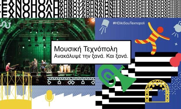 Δήμος Αθηναίων: Όπου «μουσική», βάλε ξανά «Τεχνόπολη»! Από τις 15 Ιουλίου στη διάθεση αγαπημένων καλλιτεχνών για 50 μαγικές βραδιές. #HDikiSouTexnopoli