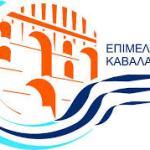 Επιστολή Επιμελητηρίου ΚαβάλαΣ διαμαρτυρία για το κλείσιμο των συνόρων της Νυμφαίας