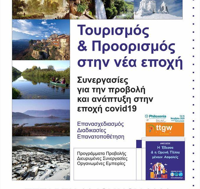 «Εδεσσα-Ορεινή Πέλλα-Καιμάκτσαλάν».Εκδήλωση για τον Τουρισμό & τον Προορισμό στην εποχή Covid19