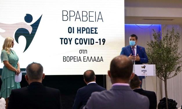 Η Περιφέρεια Κεντρικής Μακεδονίας τιμήθηκε με το βραβείο «Ήρωες του Covid-19»