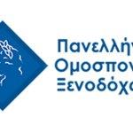 ΠΟΞ: Αίτημα για τόνωση της ρευστότητας των ξενοδοχείων στο Υπουργείο Ανάπτυξης