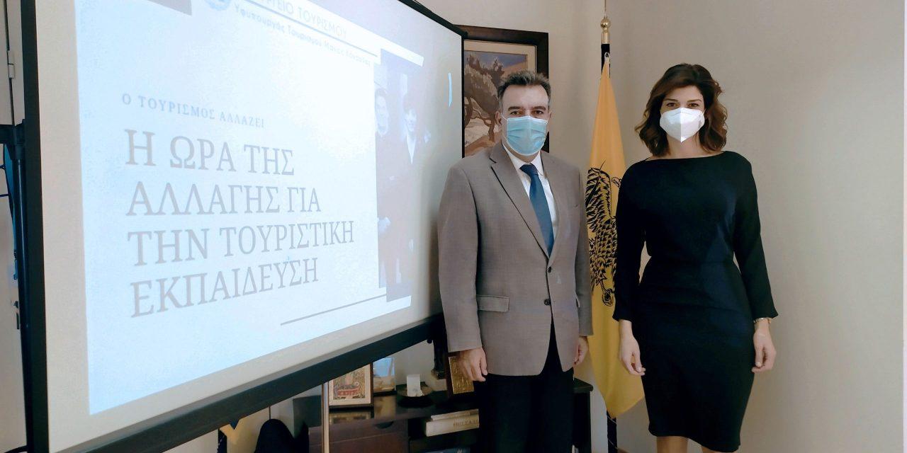 ΜΑΝΟΣ ΚΟΝΣΟΛΑΣ: «Πεδίο σύγκλισης η τουριστική εκπαίδευση- Συνάντηση του Υφυπουργού Τουρισμού με την Τομεάρχη Τουρισμού του ΣΥΡΙΖΑ κα. Νοτοπούλου»