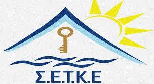 ΣΕΤΚΕ :Ανησυχία και προβληματισμός για τα μικρά τουριστικά καταλύματα με ευθύνη του υπουργείου Τουρισμού
