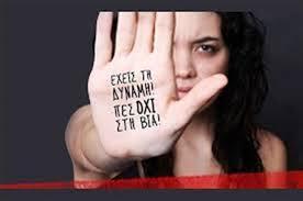 25 Νοεμβρίου-Διεθνής Ημέρα για την Εξάλειψη της Βίας κατά των Γυναικών