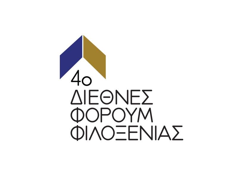 Δελτίο Τύπου Ξενοδοχειακού Επιμελητηρίου Ελλάδος / 4ο Διεθνές Φόρουμ Φιλοξενίας