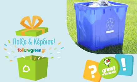 ΑΡΤΑ «Πράσινες Αποστολές – Green Missions»Μαθαίνουμε να ανακυκλώνουμε σωστά & Κερδίζουμε δώρα