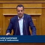 Ν. Σαντορινιός: Μέσα σε συνθήκες κρίσης, η Κυβέρνηση επαίρεται για το ξεπούλημα των Περιφερειακών Λιμανιών