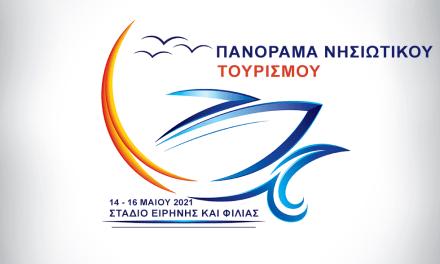 Με γρήγορους ρυθμούς προχωράει η έκθεση  '' Πανόραμα Νησιωτικών Προορισμών'' 14-16 Μαΐου 2021 στο ΣΕΦ