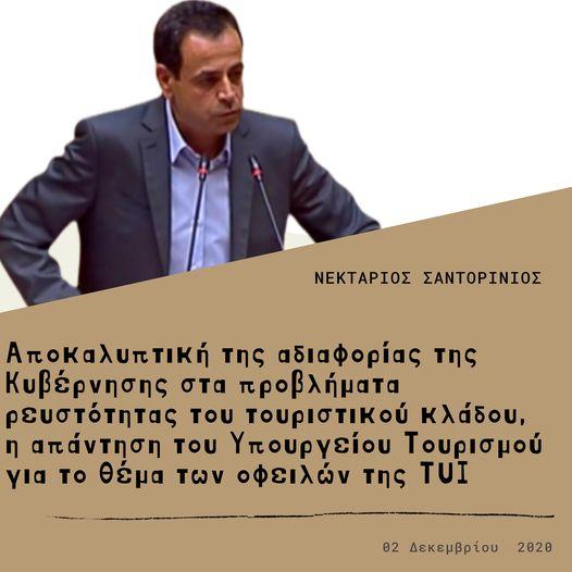 Νεκτάριος Σαντορινιός:Αποκαλυπτική των προθέσεων και της έλλειψης πολιτικών της Κυβέρνησης για τη στήριξη των επιχειρηματιών του Τουρισμού