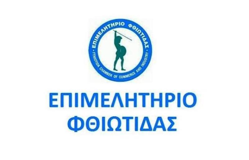 «Επιστολή προς τον Υπουργό Ανάπτυξης & Επενδύσεων κ. Γεωργιάδη για την επαναλειτουργία του λιανικού εμπορίου με τη μέθοδο του click away, έστειλε το Επιμελητήριο Φθιώτιδας»