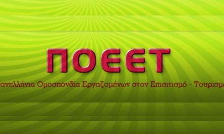 ΠΟΕΕΤ : ΑΝΟΙΧΤΗ ΕΠΙΣΤΟΛΗ Προς Υπουργό Εργασίας και Κοινωνικών Υποθέσεων κ. Χατζηδάκη Κωνσταντίνο