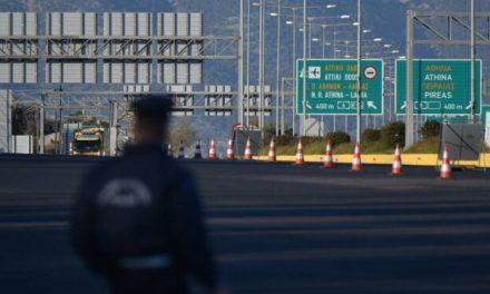 Μετακίνηση από νομό σε νομό ΑΝΟΙΓΕΙ 7 Φεβρουαρίου
