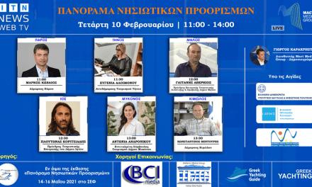 ITN News Web TV Διαδικτυακό Forum Ελληνικά Νησιά – Τουρισμός 2021ΤΕΤΑΡΤΗ 10 ΦΕΒΡΟΥΑΡΙΟΥ (ΠΑΡΟΣ-ΤΗΝΟΣ-ΜΗΛΟΣ-ΙΟΣ -ΜΥΚΟΝΟΣ-ΚΙΜΩΛΟΣ)