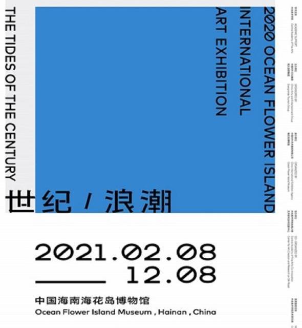 Υπό την αιγίδα του ΕΟΤ η ελληνική εικαστική έκθεση «Thesis, Antithesis, Synthesis» στην Κίνα