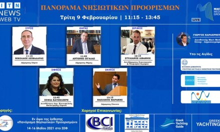 ITN News Web TV Διαδικτυακό Forum Ελληνικά Νησιά – Τουρισμός 2021ΤΡΙΤΗ 9 ΦΕΒΡΟΥΑΡΙΟΥ