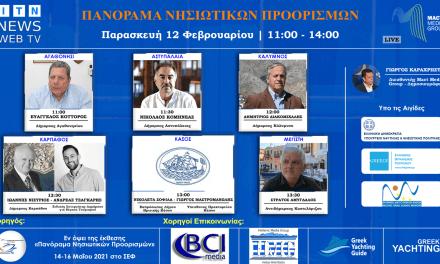 ITN News Web TV Διαδικτυακό Forum Ελληνικά Νησιά – Τουρισμός 2021 ΠΑΡΑΣΚΕΥΗ 12 ΦΕΒΡΟΥΑΡΙΟΥ  (ΑΓΑΘΟΝΗΣΙ-ΑΣΤΥΠΑΛΑΙΑ-ΚΑΛΥΜΝΟΣ-ΚΑΡΠΑΘΟΣ-ΚΑΣΟΣ-ΜΑΓΙΣΤΗ)