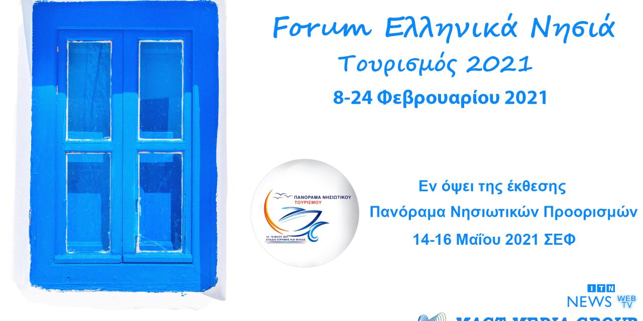Forum Ελληνικά Νησιά, Τουρισμός 2021 – Τα εμπόδια, οι προκλήσεις και οι προοπτικές
