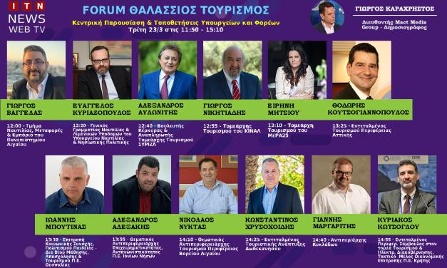 Forum Θαλάσσιος Τουρισμός 23-30 ΜΑΡΤΙΟΥ :Η συμβολή του στην μετα – Covid εποχή ΤΡΙΤΗ 23 ΜΑΡΤΙΟΥ 2021 ΑΝΟΙΓΜΑ 12μμ ITN News Web TV