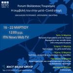 Forum Θαλάσσιος Τουρισμός – Η συμβολή του στην μετά – Covid εποχή ITN News Web TV 16εως 22 Μαρτίου.