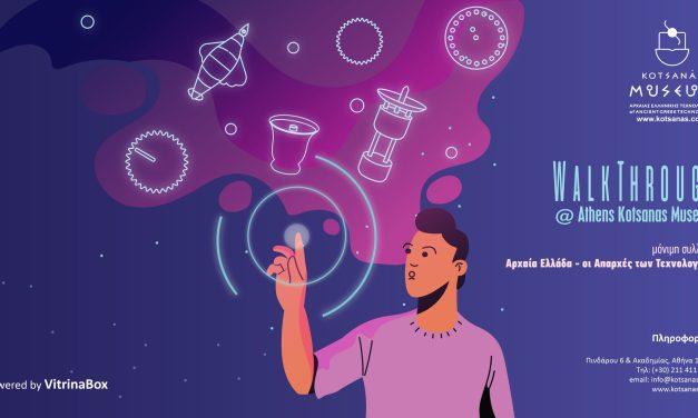 Μια διαδραστική εικονική περιήγηση στην Έκθεση «Αρχαία Ελλάδα – Οι Aπαρχές των Tεχνολογιών» του Μουσείου Κοτσανά