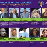 Yachting το «ακατέργαστο» διαμάντι:Forum Θαλάσσιος Τουρισμός Η συμβολή του στην μετα – Covid εποχή ΠΑΡΑΣΚΕΥΗ 26 ΜΑΡΤΙΟΥ 2021ITN News Web TV