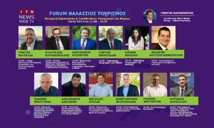 «Σάλπαρε» το Forum Θαλάσσιος Τουρισμός του  ΙΤΝ Νews Web TV