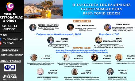 ΤΕΤΑΡΤΗ 14 ΑΠΡΙΛΙΟΥ 2021:Η ταυτότητα της Ελληνικής Γαστρονομίας στην Past-COVID εποχή. ITN News Web TV