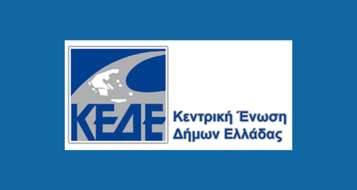 Η ΚΕΔΕ υποστηρίζει με την Αιγίδα της την Virtual Έκθεση «Πανόραμα Νησιωτικών Προορισμών»