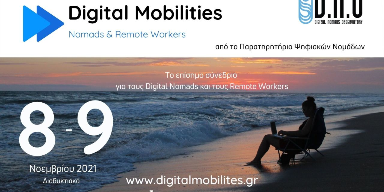 Digital Mobilities Conference Nomads & Remote Workers 8 & 9 Νοεμβρίου 2021
