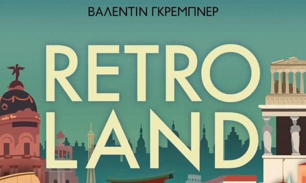 RETROLAND: Ιστορικός τουρισμός και η αναζήτηση για το αυθεντικό