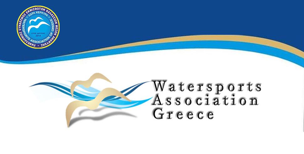 Υπόμνημα από τον Πανελλήνιο Σύνδεσμο Εκμισθωτών Θαλασσίων μέσων Αναψυχής για το νομοσχέδιο του Υπουργείου Ανάπτυξης