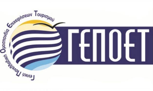 ΓΕΠΟΕΤ: Να μην εξαιρεθούν τα τουριστικά γραφεία και λεωφορεία από το πρόγραμμα ενίσχυσης του τουρισμού