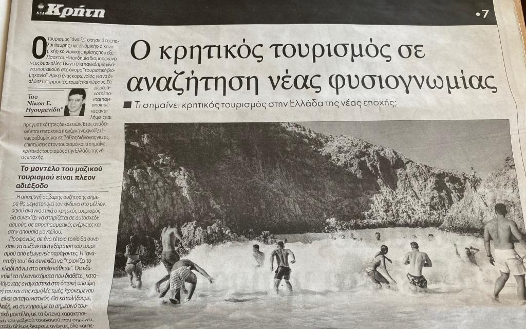 Νίκος Ηγουμενίδης: Ο Κρητικός τουρισμός σε αναζήτηση νέας φυσιογνωμίας