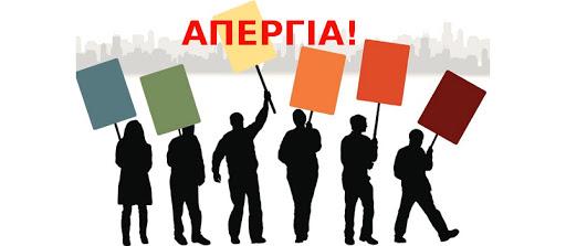 Τα νέα για τους εργαζόμενους στον Τουρισμό – επισιτισμό δεν είναι ευχάριστα!
