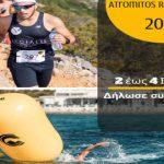 Atromitos Race Sifnos 2021 στη Σίφνο