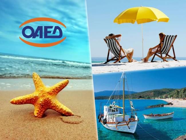 Από σήμερα η ηλεκτρονική υποβολή αιτήσεων για τις 300.000 επιταγές κοινωνικού τουρισμού του ΟΑΕΔ