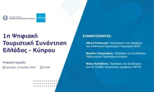 Κοινή πορεία και συνεργασία για τον ελληνικό και κυπριακό τουρισμό