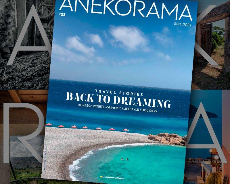 ANEKORAMA : Και φέτος η καλύτερη συντροφιά στο ταξίδι με την ANEK LINES