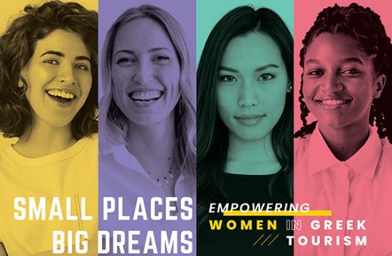 Εκπαιδευτικό Πρόγραμμα για 300 γυναίκες στον τουρισμό με την υποστήριξη της Πρεσβείας των Η.Π.Α. στην Αθήνα