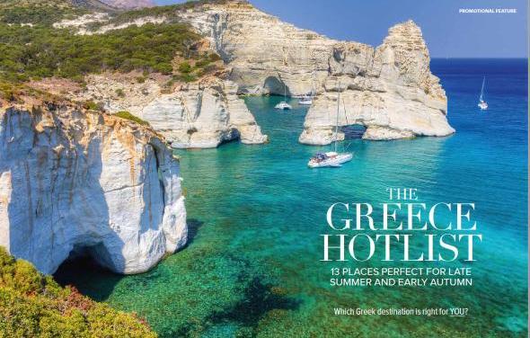 ΕΟΤ : Μεγάλα βρετανικά μέσα συστήνουν Ελλάδα για διακοπές